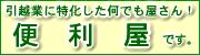 便利屋(引越業に特化した何でも屋さん!)