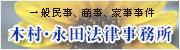 木村・永田法律事務所