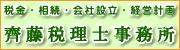 齊藤税理士事務所