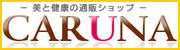 美と健康の通販ショップ『CARUNA』